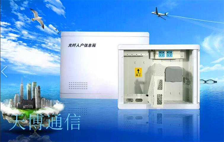 沧州正宗光纤入户信息箱厂
