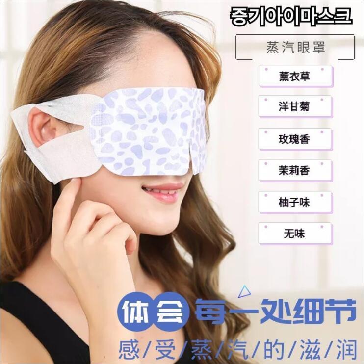 济宁蒸汽眼贴罩生产厂家