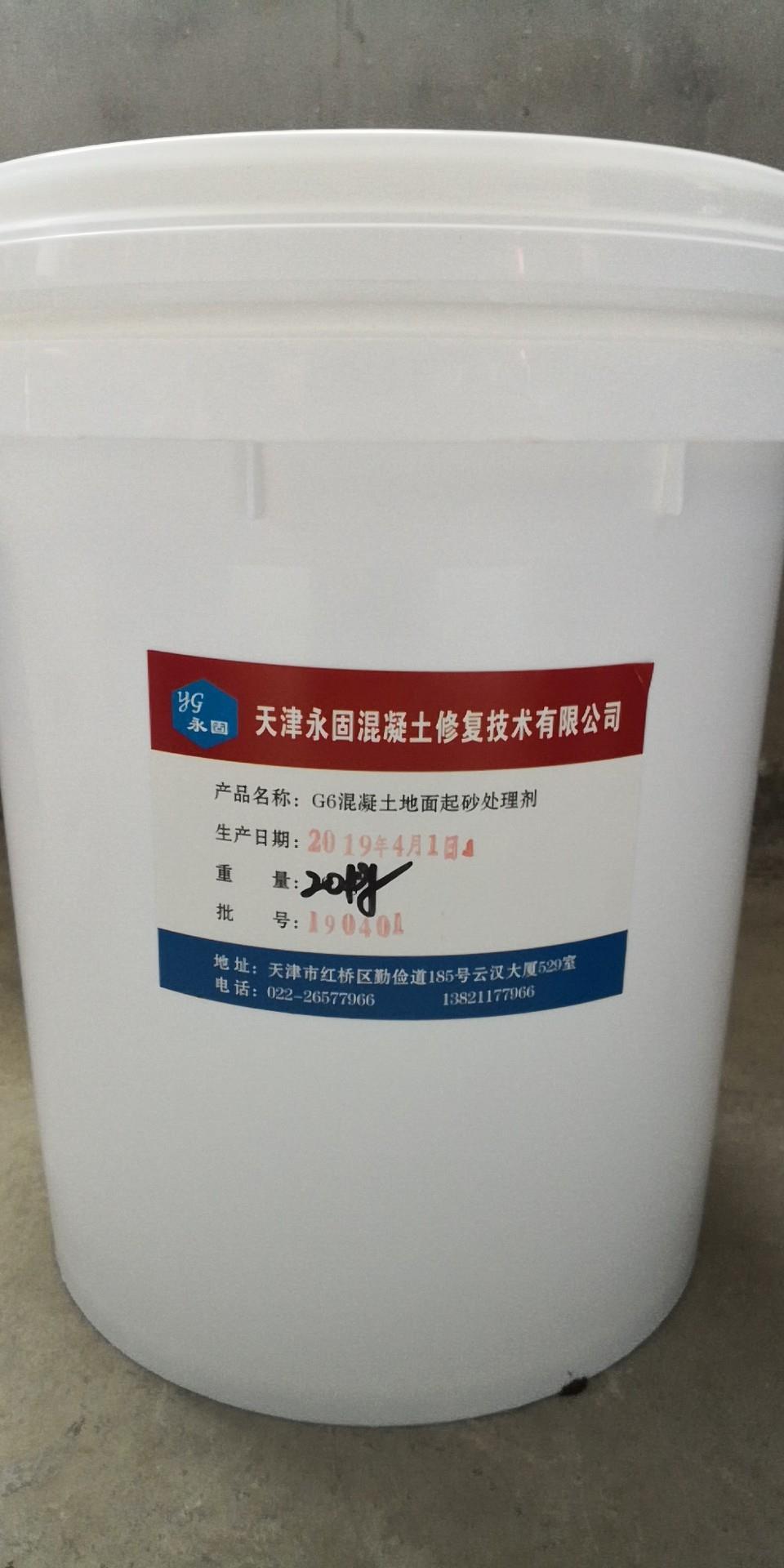 南宁墙面起砂处理剂生产商