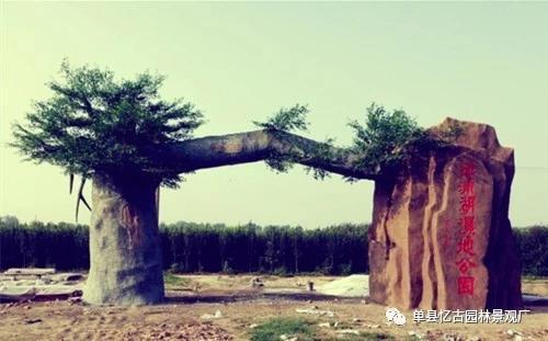 景观仿古树大门设计方案