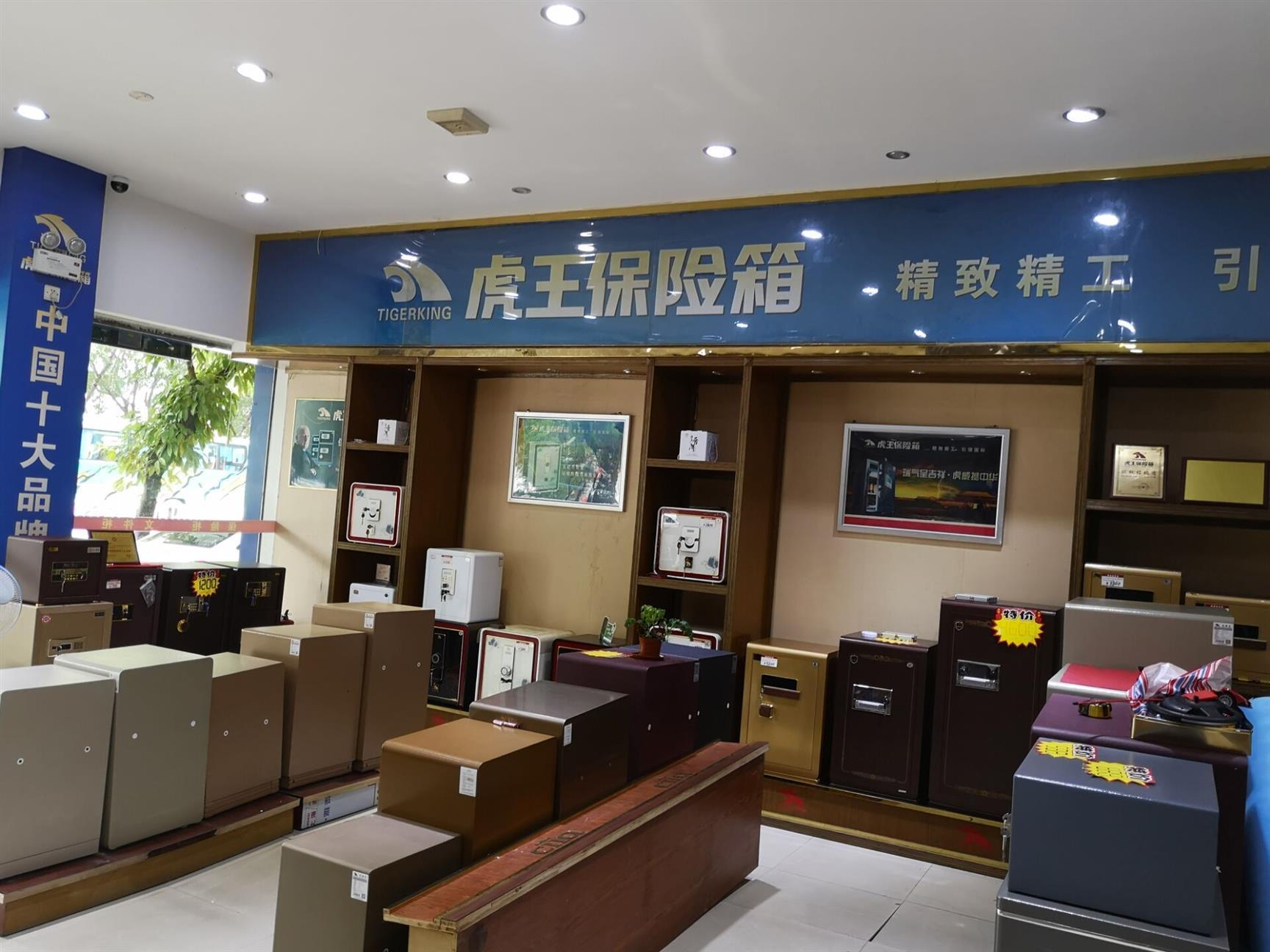 虎王保险柜厂家