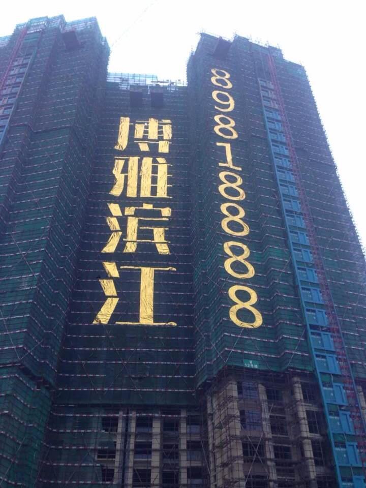 永州楼盘外墙发光字厂