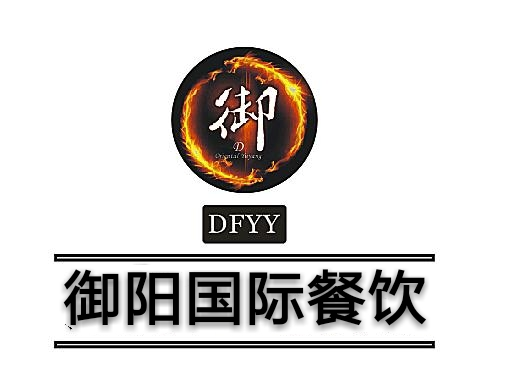 深圳市御陽*餐飲服務有限公司