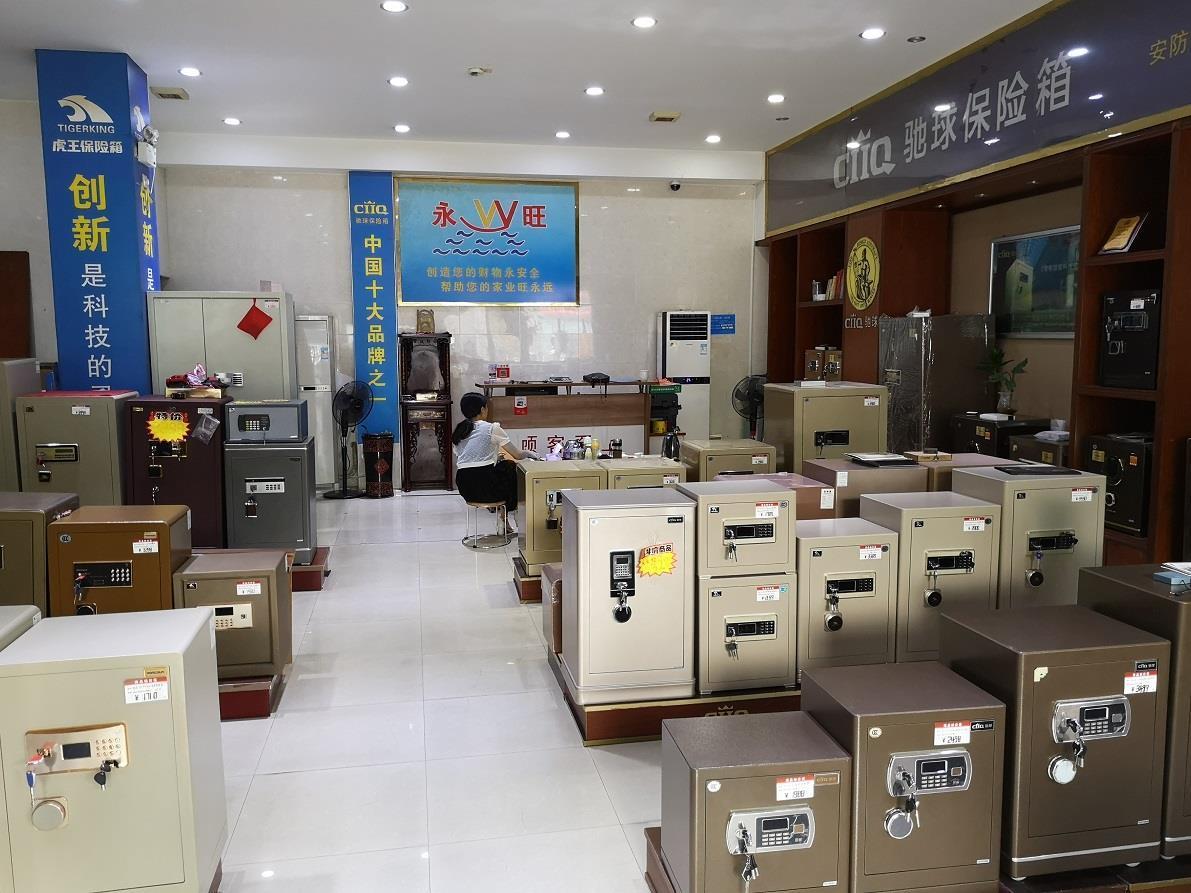 惠东虎王保险箱公司