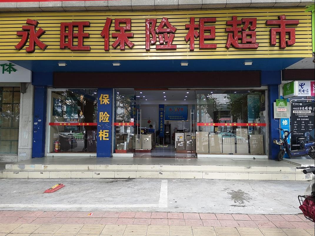 惠州商用保险箱