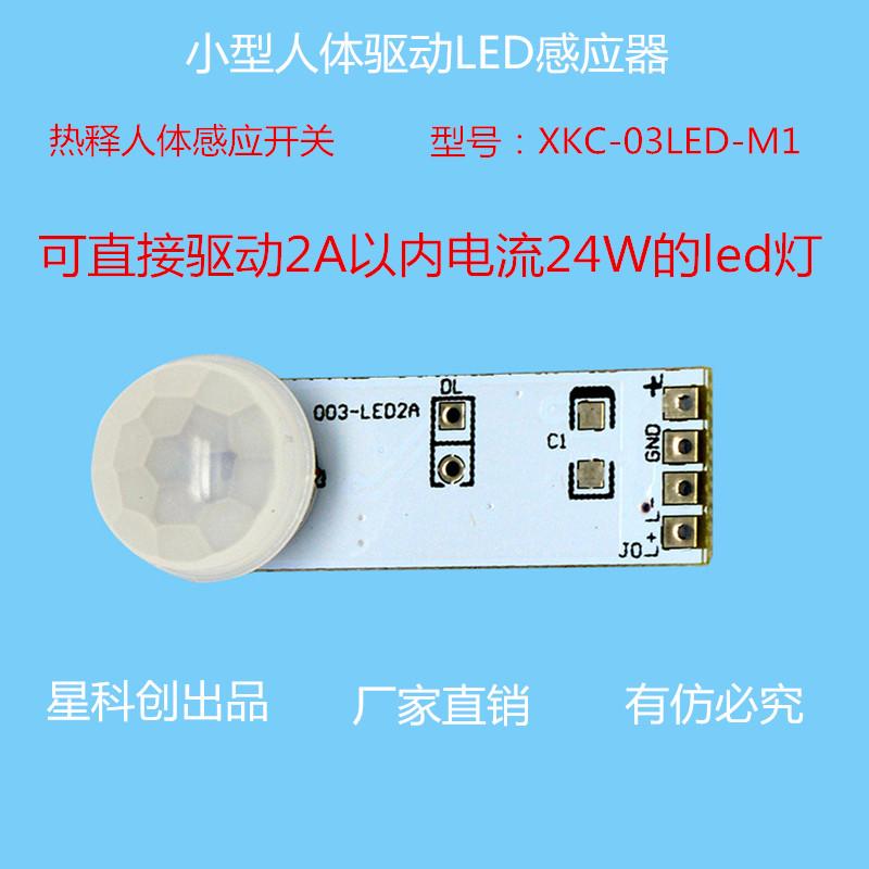 深圳廠家**熱釋光電人體感應器櫥柜走廊過道LED燈智能開關紅外人體感應開關