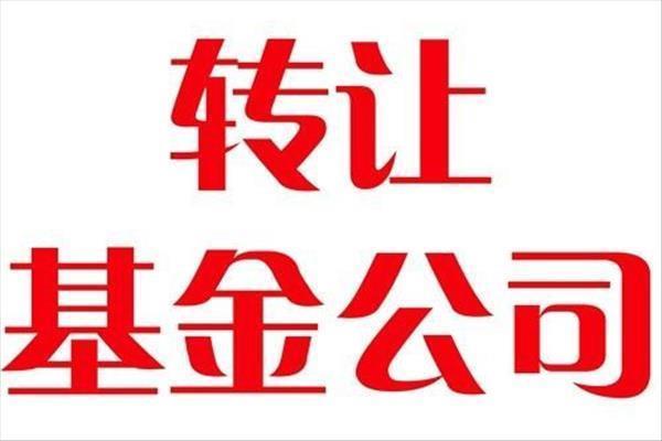 北京通州区投资公司转让流程