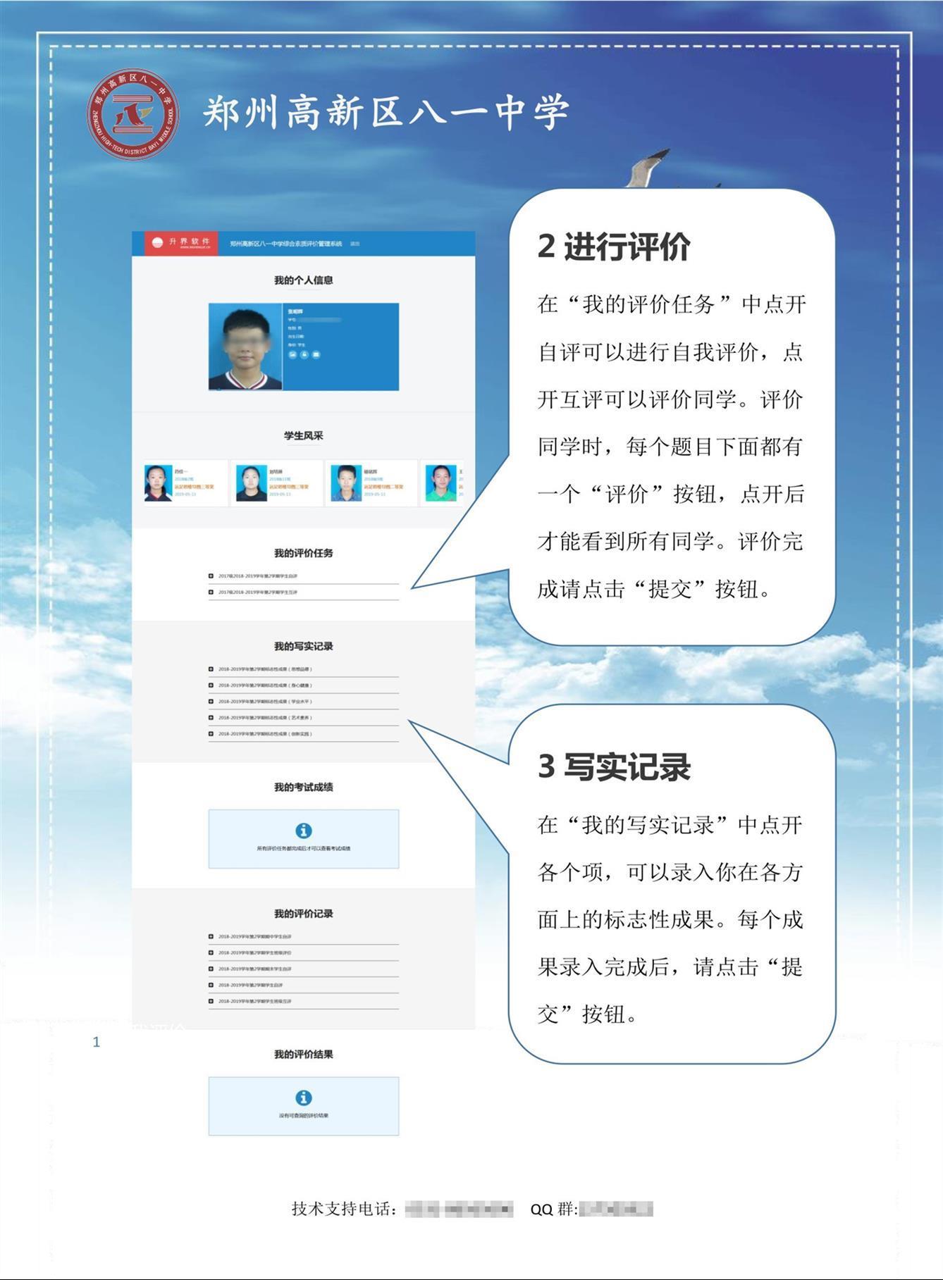 台州初中学生综合素质评价管理系统价格