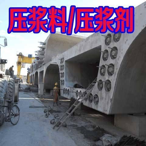 贺州孔道压浆料剂厂家直销