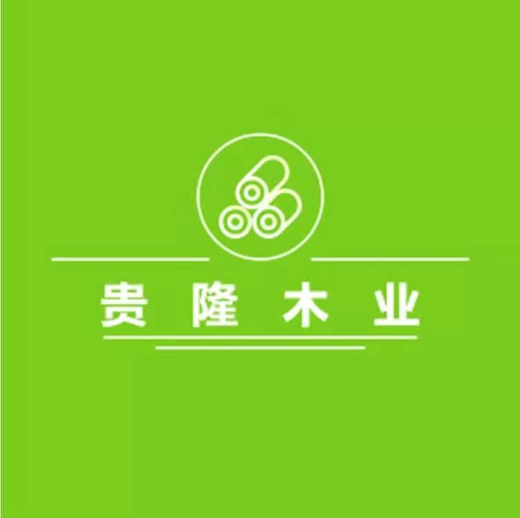 上海貴隆木業有限公司