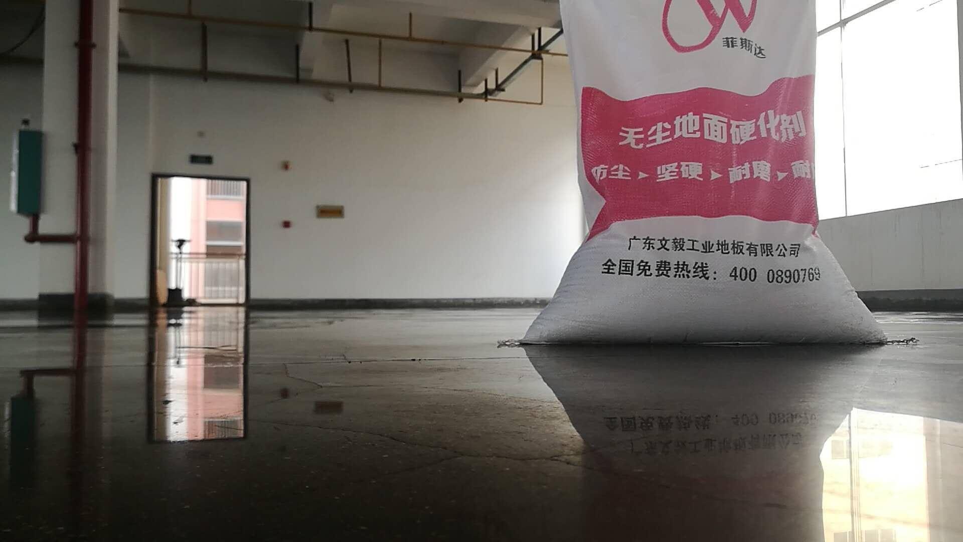 贵州水泥地面渗透处理 混凝土固化剂厂家