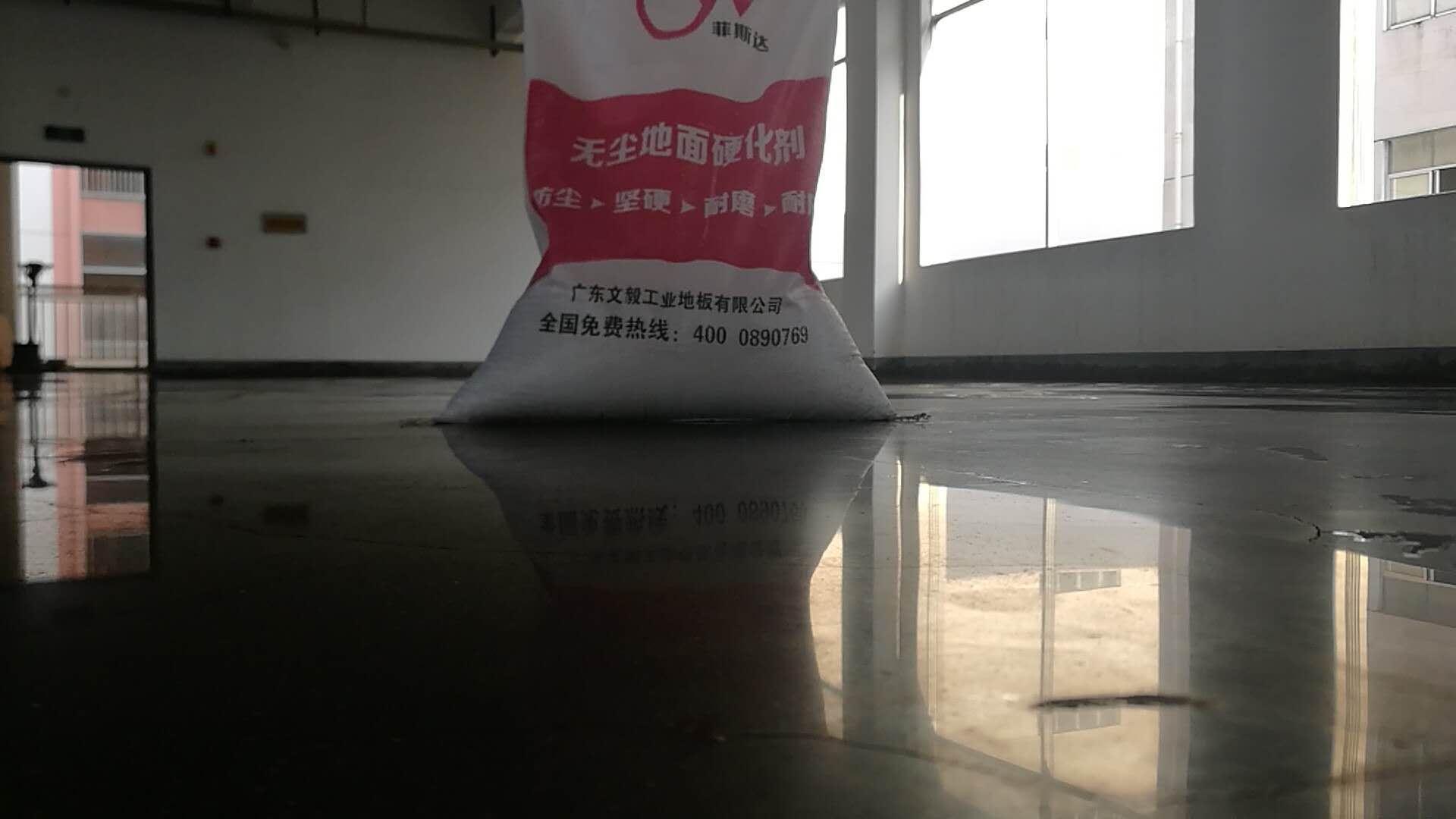 淮北水泥地面渗透处理 混凝土固化剂厂家