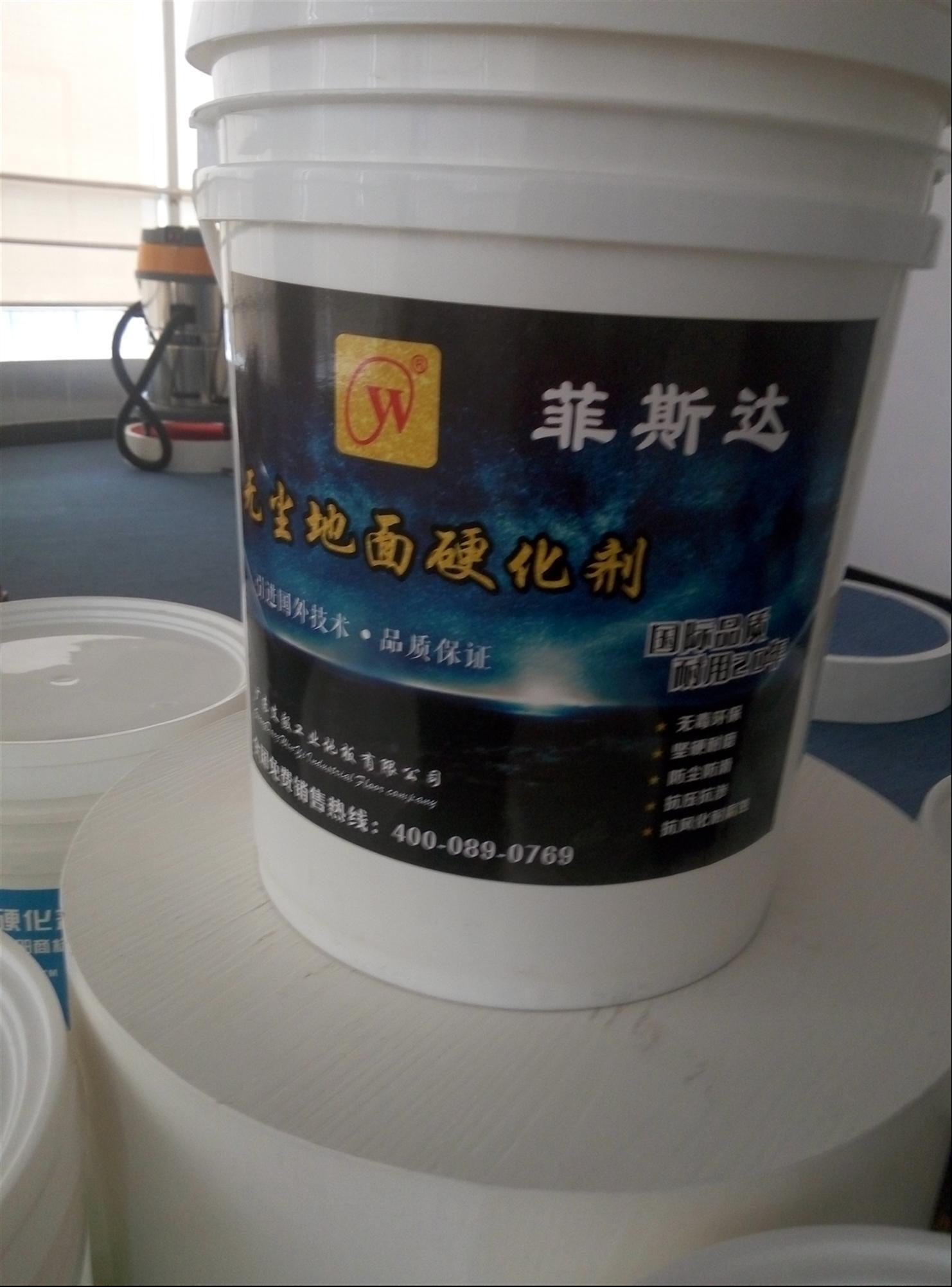 东莞麻涌水泥地面渗透处理 混凝土固化剂