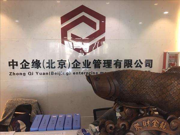 北京1000万保险经纪公司转让