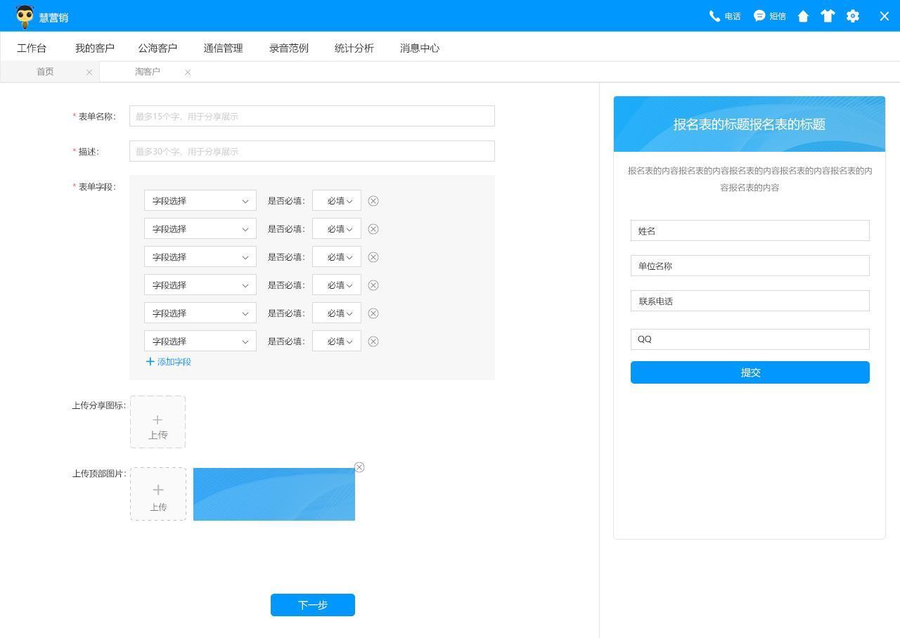武汉电话呼叫软件免费版