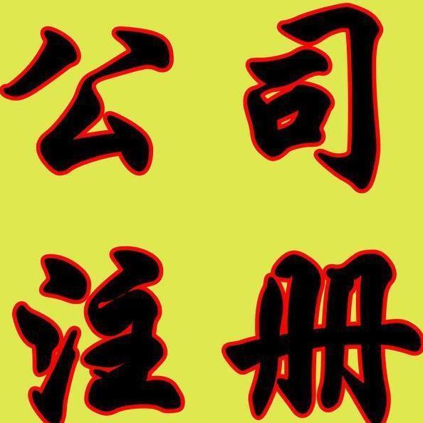 松江区上海注册公司费用和流程