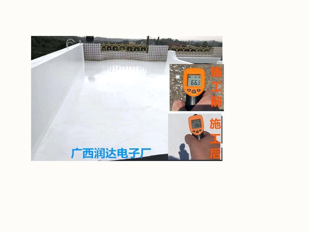 珠海环保防水隔热涂料厂