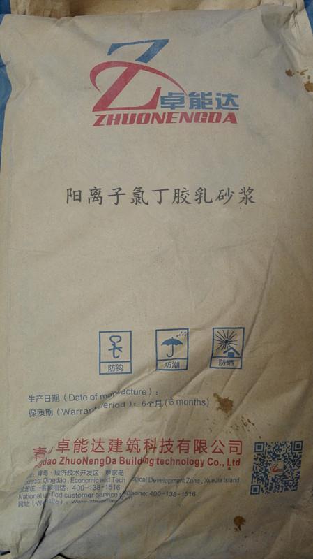 黄南阳离子氯丁胶乳水泥砂浆厂家