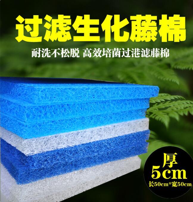 供應藍色藤棉 生化棉 生化氈水族過濾棉 廠家定做