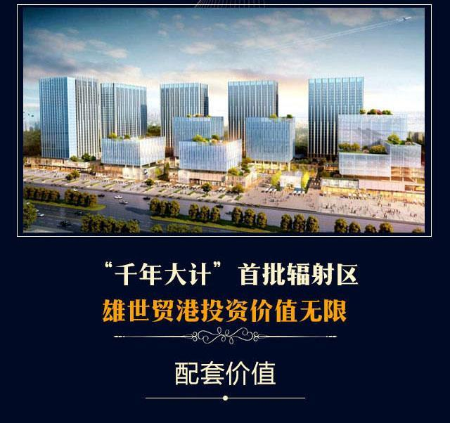 新城区发展京雄世贸港loft