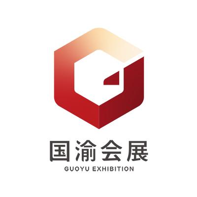 重慶國渝會展有限公司