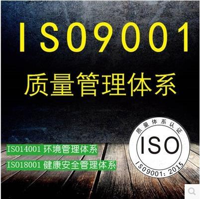 许昌ISO质量管理体系认证