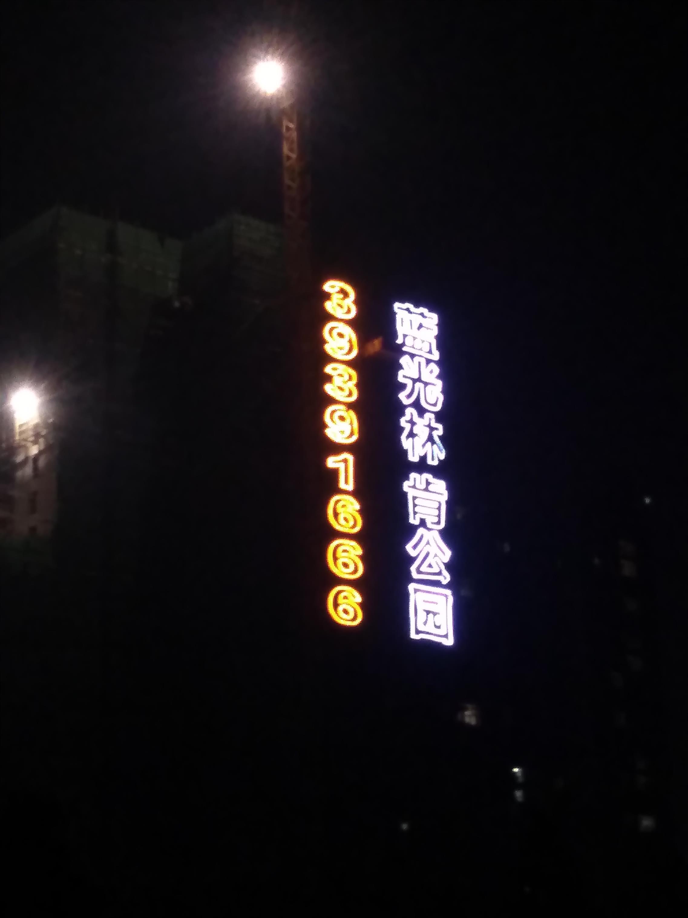 济宁地产楼体拉网字