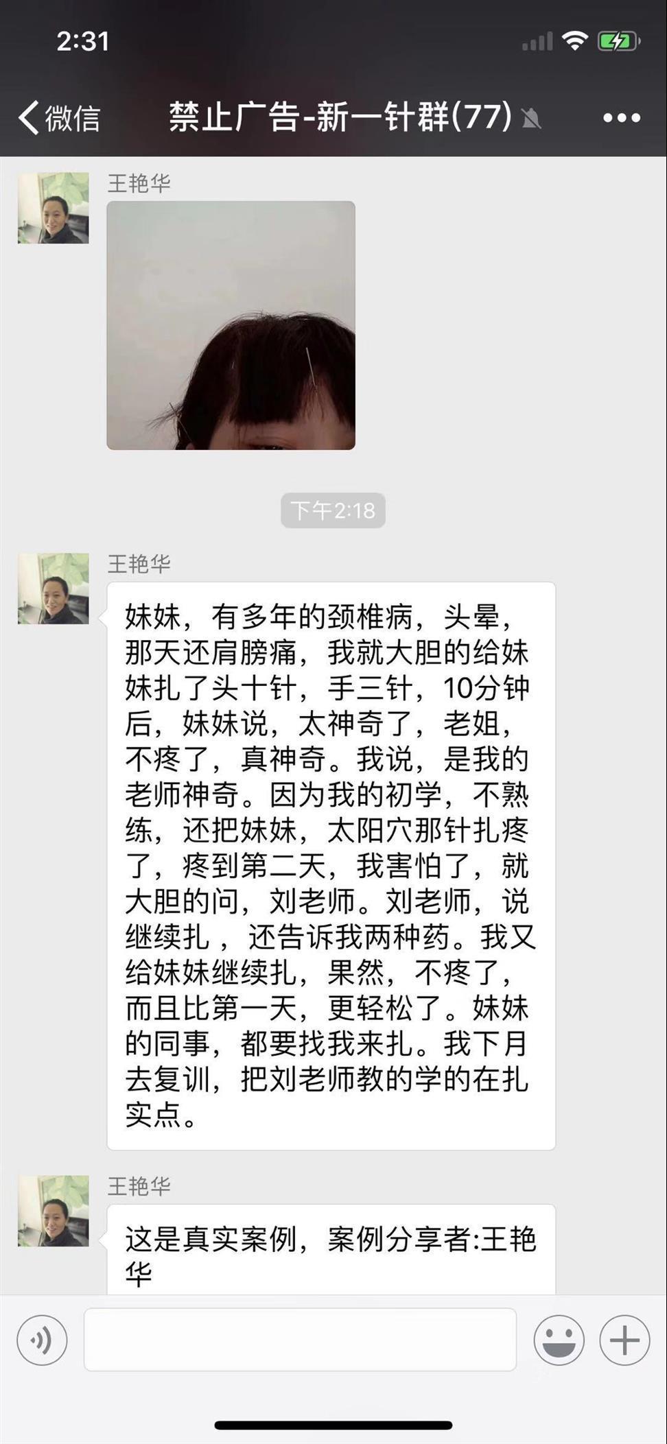 南昌新一针中医针灸培训报名
