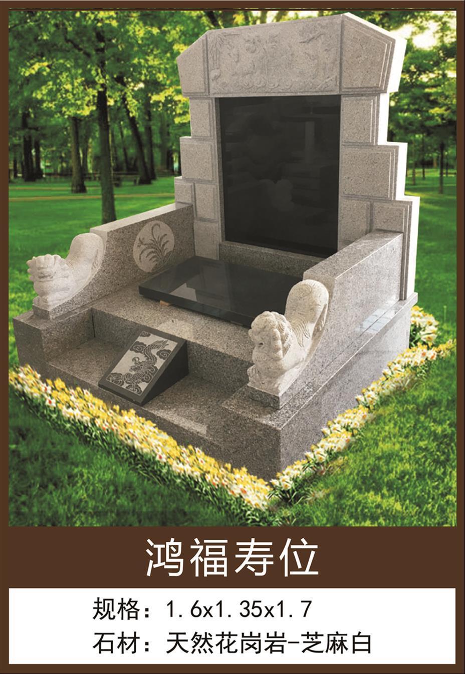 新疆福寿园公墓电话