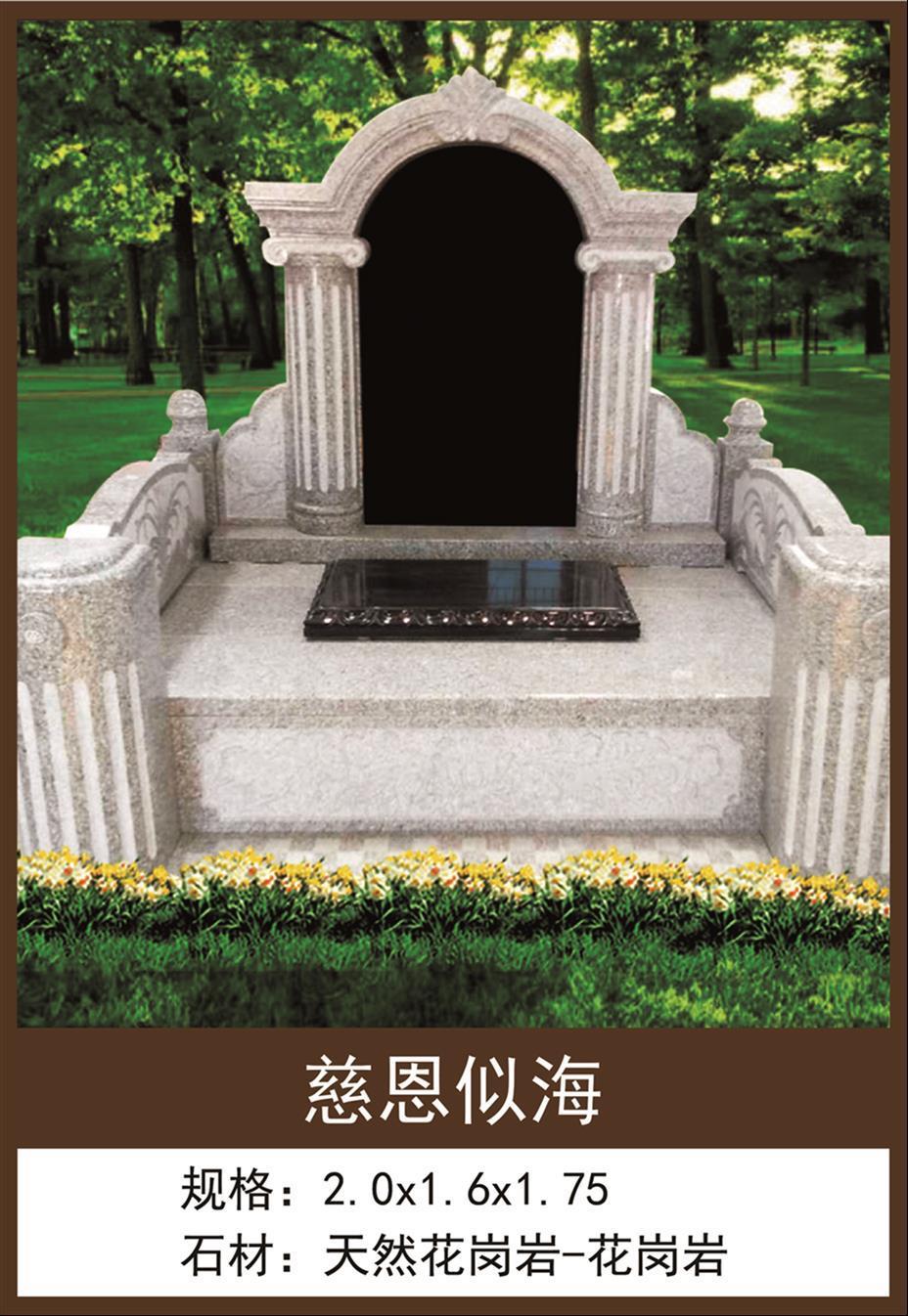 乌鲁木齐墓地促销