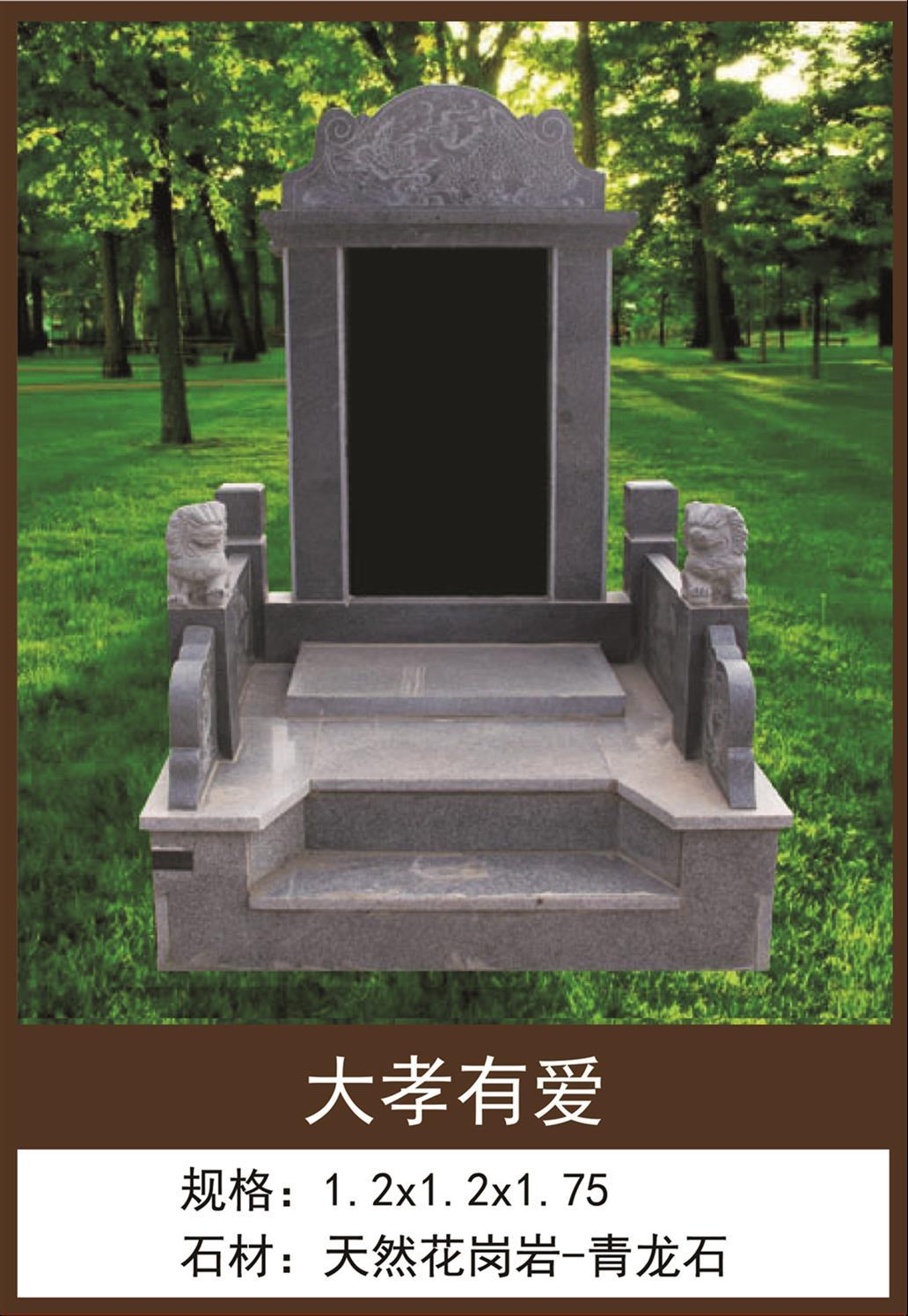 乌鲁木齐优质墓地销售