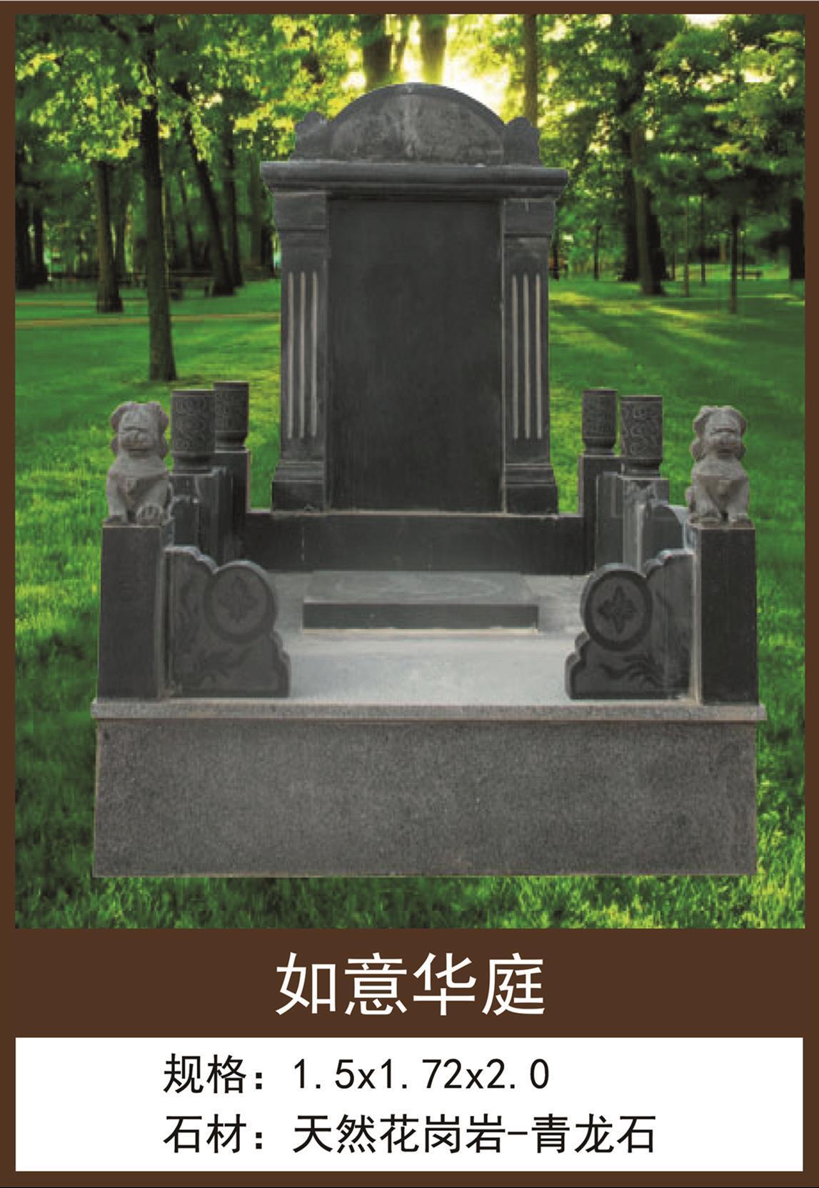 墓地销售费用