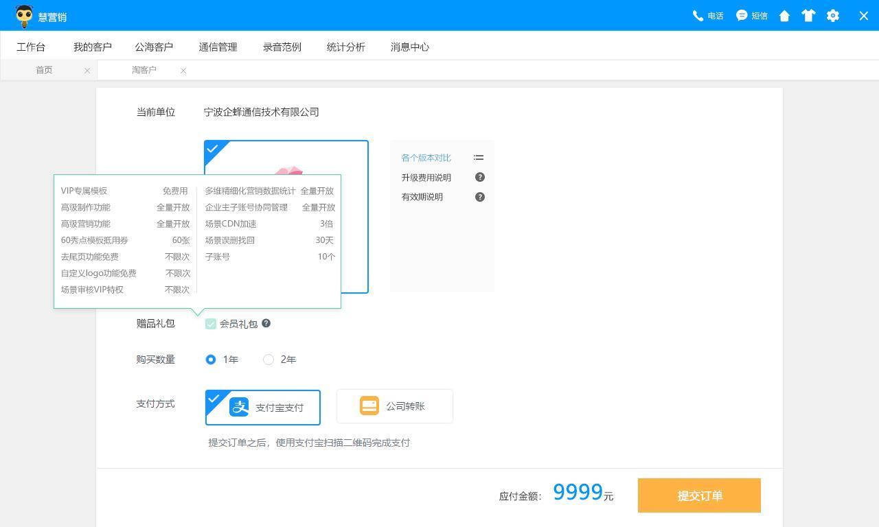 贵阳网络客户关系管理系统公司