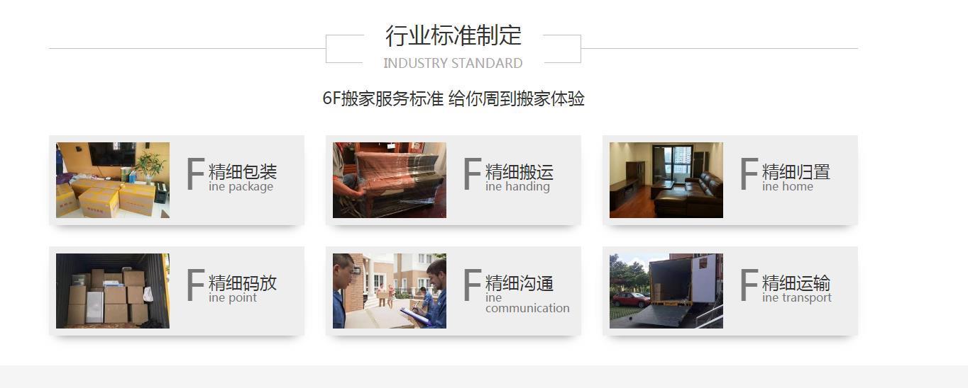 上海黄浦区小件搬家