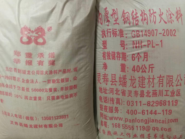 苏州钢结构防火涂料厂家