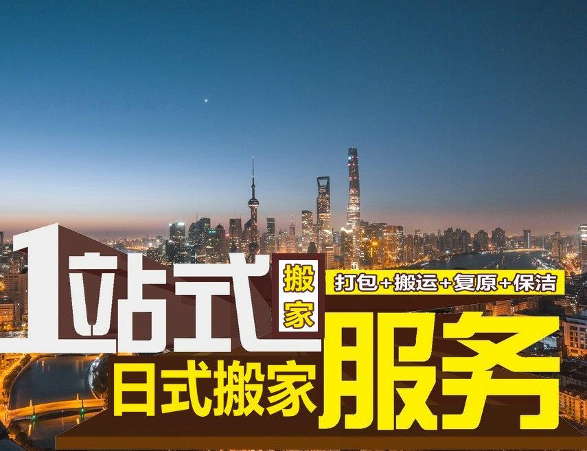 上海松江同城搬迁热线