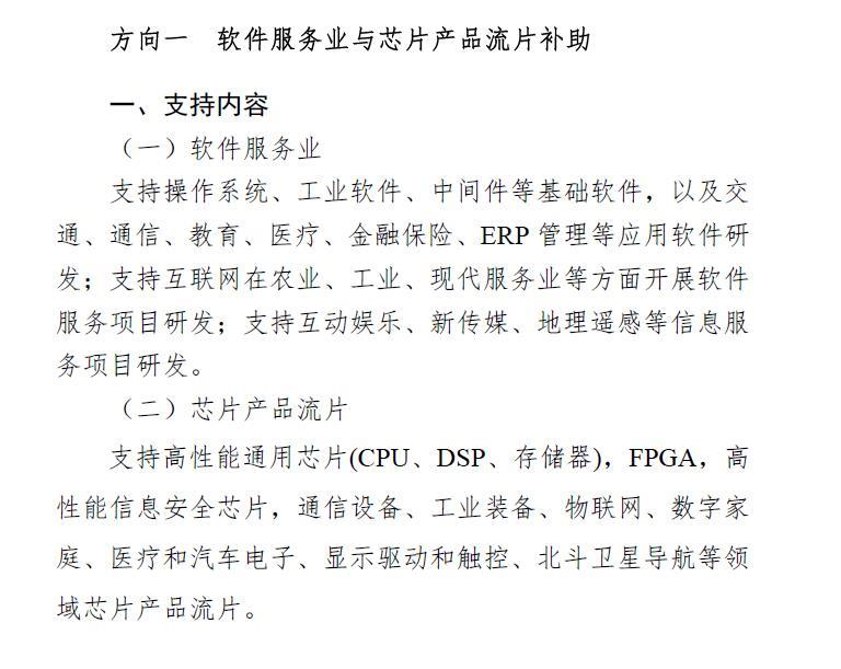 深圳补贴型科技项目申报
