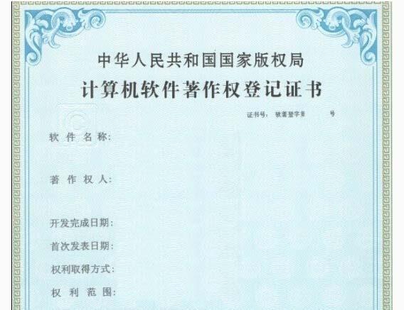 武汉软件著作权登记