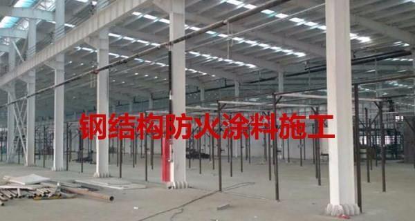 芜湖防火涂料施工