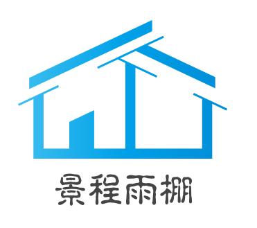 渝中區景程雨篷經營部