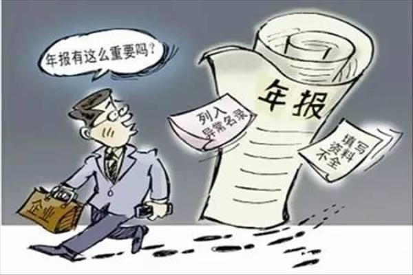 北京企业年报异常名录解除费用