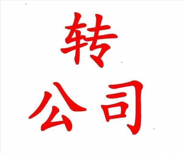 深圳金融公司转让价格