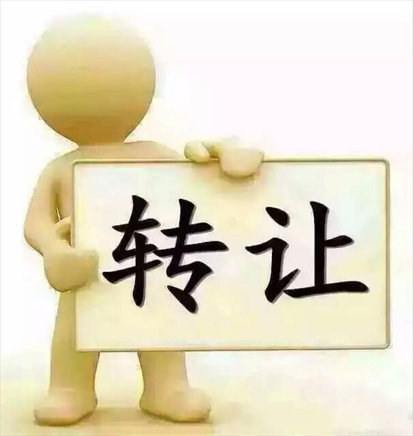 广州金融公司转让条件
