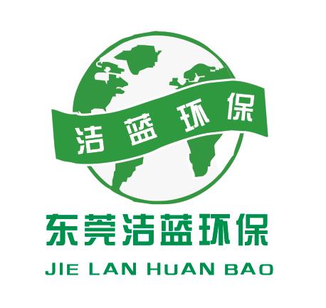 東莞市潔藍環保設備有限公司