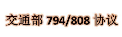 北京794认证