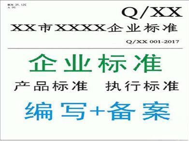 中山企业标准备案电话