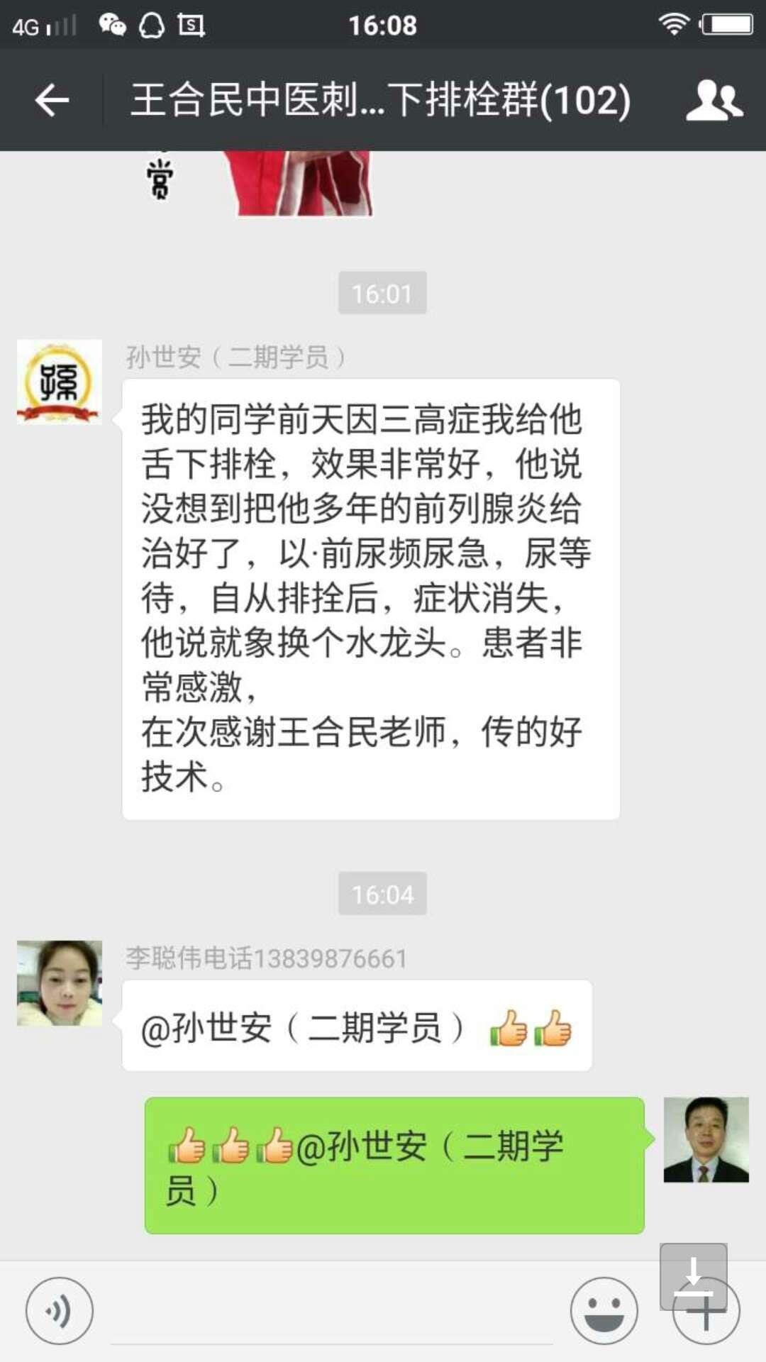 广东放血培训学校
