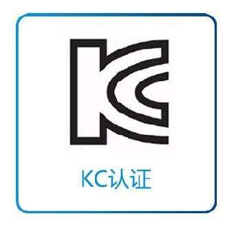 廊坊KC认证周期多久