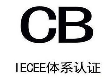 LED灯CB认证标准