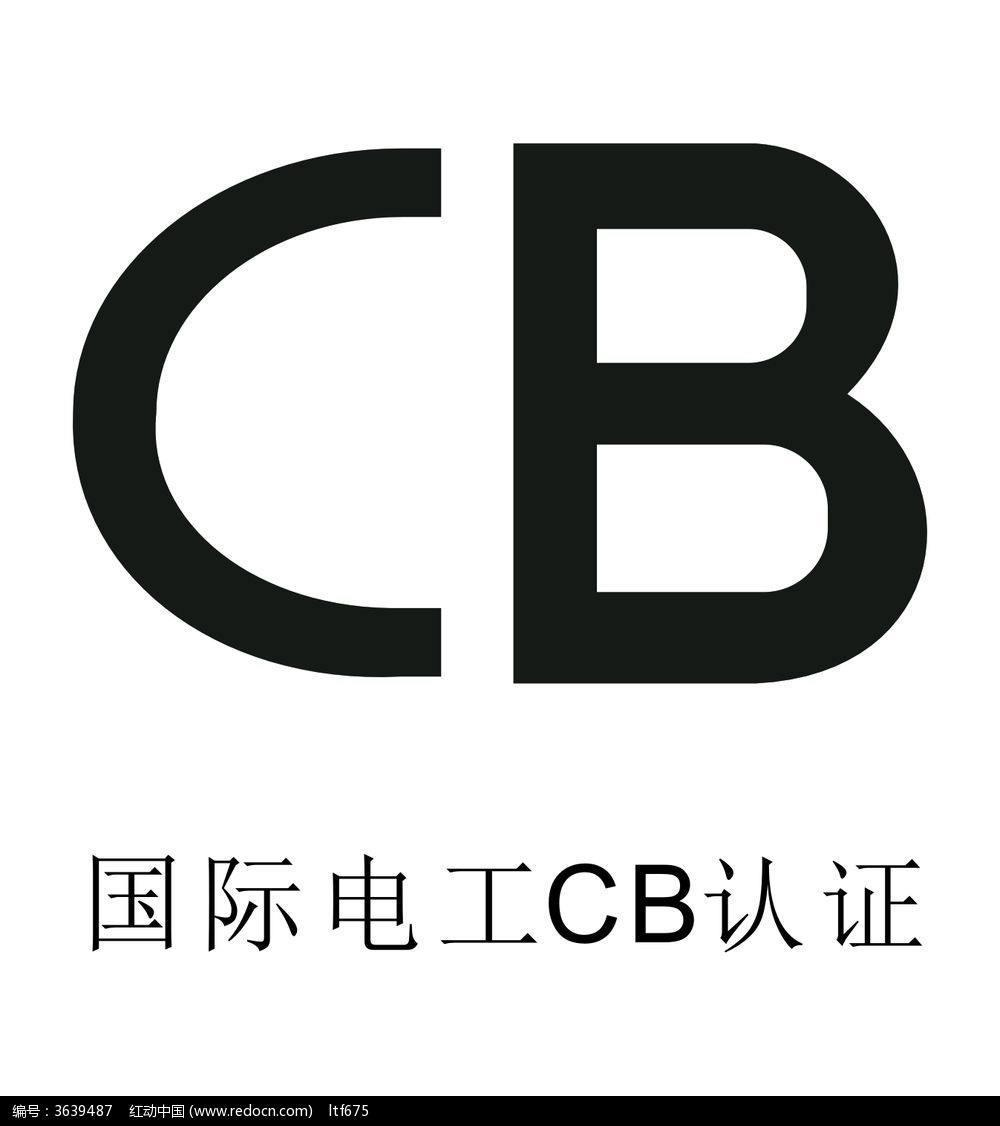 潍坊CB认证费用